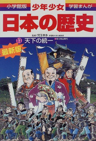 Japanese History:Azuchi-Momoyama Era