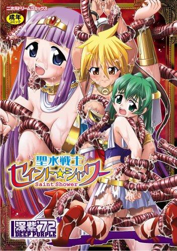 聖水戦士セイント★シャワー (二次元ドリームコミックス 66)