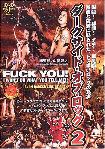 ダークサイド・オブ・ロック (2) (洋泉社MOOK―ムックy)