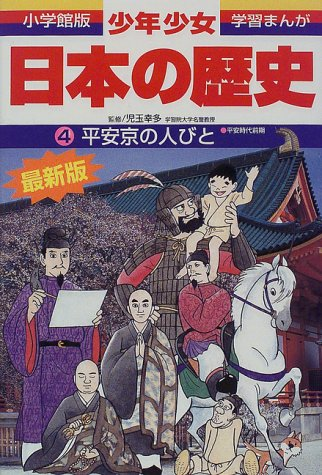 japan history Heian era