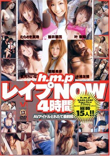 h.m.p レイプNOW!4時間