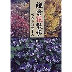 鎌倉花散歩―ベスト21コース