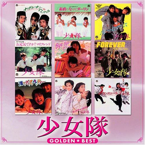 ゴールデン☆ベスト 少女隊-フォノグラム・シングル・コレクション-