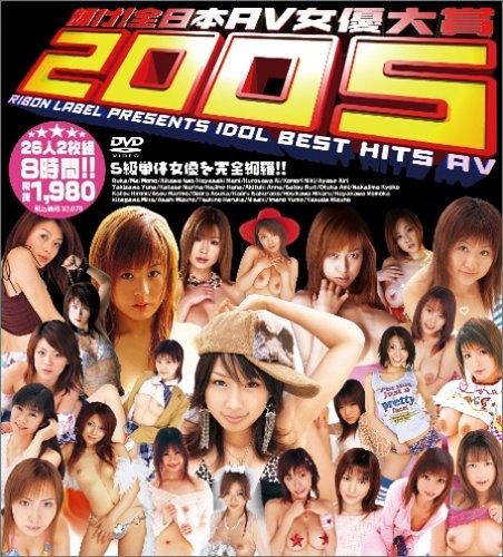 輝け!全日本AV女優大賞2005 2枚組 8時間