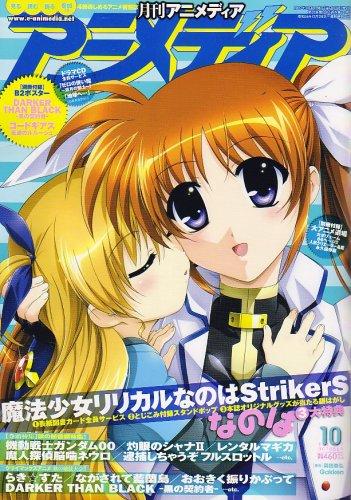 アニメディア 2007年 10月号 [雑誌]