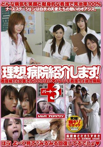 理想の病院紹介します!パート3 看護婦さん女医さんがいっぱい(ハート)ハレンチ看護付き総合病院