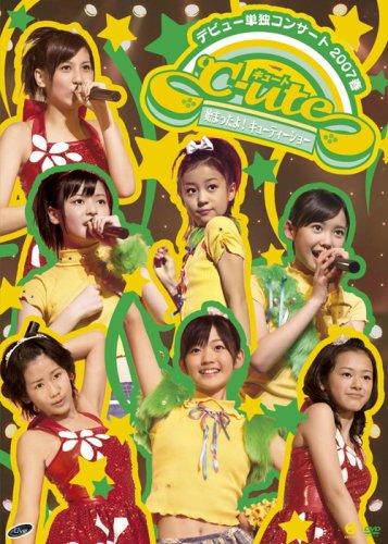 ℃-ute デビュー単独コンサート2007春 ~始まったよ!キューティーショー~