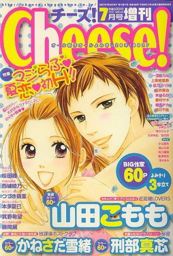 増刊 Cheese ! (チーズ) 2007年 07憲?E[雑?E