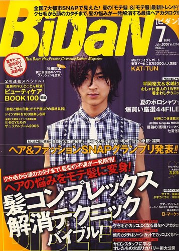 BiDan (ビダン) 2006年 07月号 [雑誌]