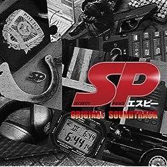 : SP オリジナル・サウンドトラック