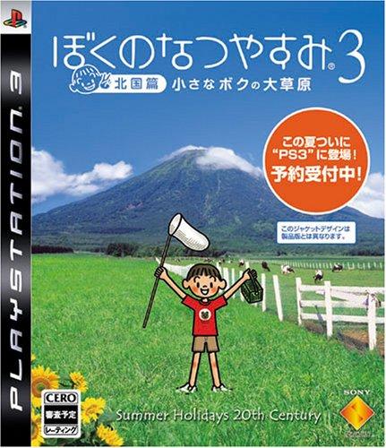 ぼくのなつやすみ3 -北国篇- 小さなボクの大草原 特典 ジャポニカ学習帳・ぼくなつ版付き