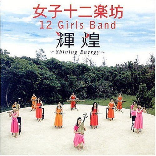 12 Girls Band - Shining Energy - Zortam Music