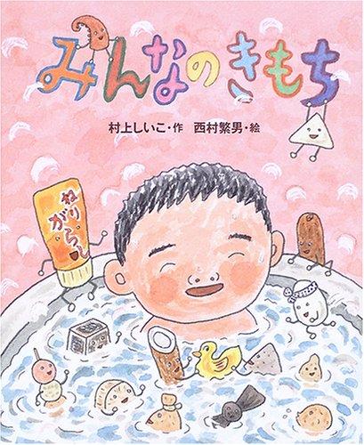 みんなのきもち (新しい日本の幼年童話)