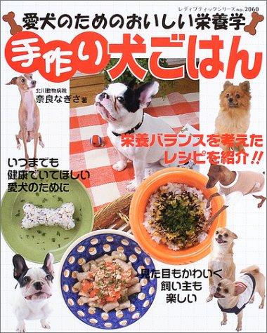 犬 栄養学