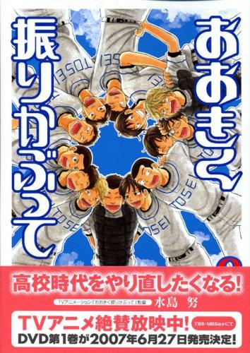 おおきく振りかぶって Vol.8 (8)
