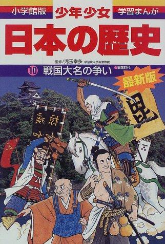 Sengoku era Japanese history