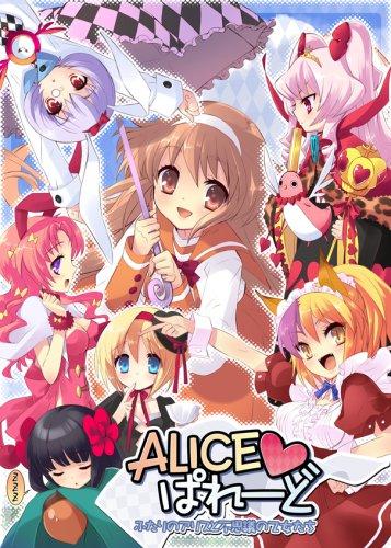 ALICEぱれーど ~ふたりのアリスと不思議な乙女たち~ 初回限定版 (+Amazon.co.jp オリジナルスティックポスター1枚付)
