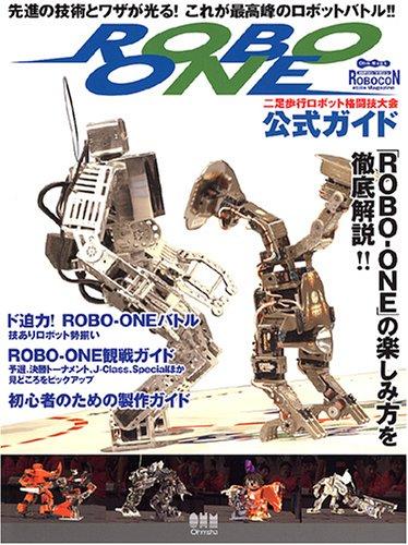 二足歩行 ロボット ガイド
