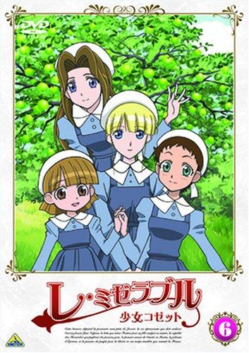 レ・ミゼラブル 少女コゼット (6 )
