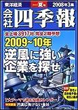 会社四季報 2008年 3集夏号