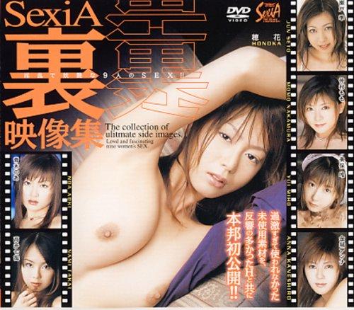 SexiA 裏映像集