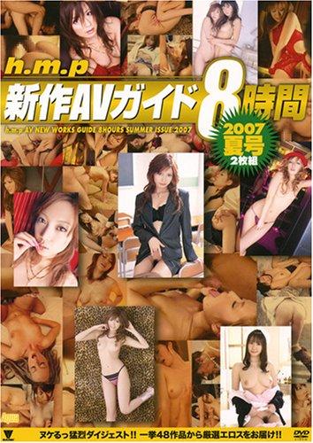 h.m.p新作AVガイド8時間2007夏号