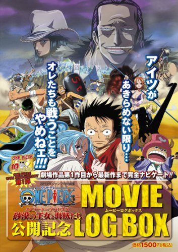 ONE PIECE MOVIE LOG BOX