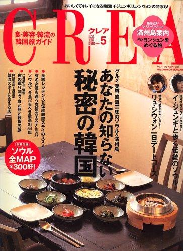 CREA (クレア) 2007年 05月号 [雑誌]
