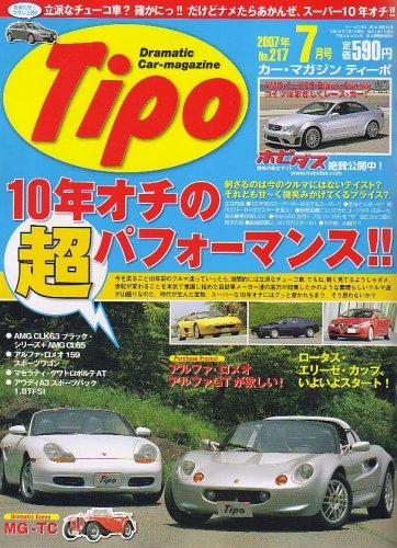 Tipo (ティーポ) 2007年 07月号 [雑誌]