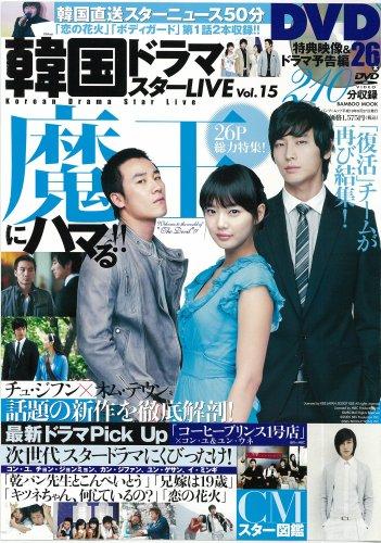 韓国ドラマスターLIVE(15) (DVD付)