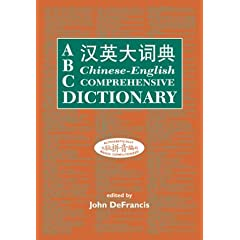 ABC Chinese-English Comprehensive Dictionary: Alphabetically Based Computerized