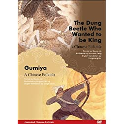 The Dung Beetle Who Wanted to be King & Gumiya