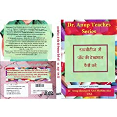 Foot Care Ind Diabetes - Text English. Spoken Hindi