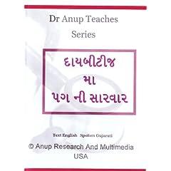 Foot Care in Diabetes Language Gujarati DVD DN4.10D1IAG