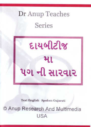 Foot Care in Diabetes Language Gujarati DVD DN4.10D1IAG