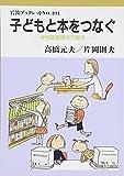 子どもと本をつなぐ—学校図書館の可能性