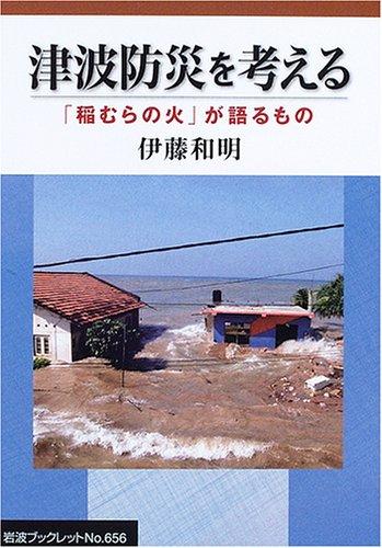 津波 防災