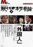 筑紫哲也の現代日本学原論〈2〉外国人