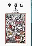 水滸伝 上 新版 (1)