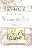クマのプーさんWinnie‐the‐Pooh