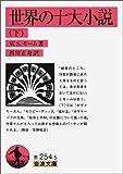 世界の十大小説