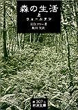 森の生活〈上〉ウォールデン