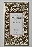 完訳 グリム童話集〈2〉