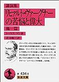 講演集 リヒァルト・ヴァーグナーの苦悩と偉大 他一篇