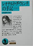 レオナルド・ダ・ヴィンチの手記 上   岩波文庫 青 550-1