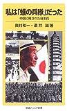 私は「蟻の兵隊」だった―中国に残された日本兵