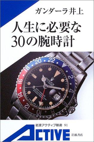 腕時計 人生