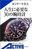 人生に必要な30の腕時計