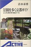 景観を歩く京都ガイド―とっておきの1日コース