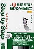 入試超難関突破!解ける!英語長文